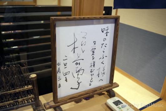 ajinotarafuku09