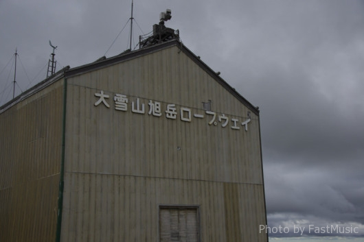 大雪山旭岳ロープウェイ「姿見駅」