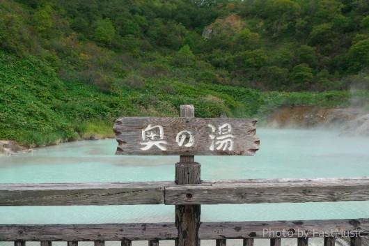 登別温泉「地獄谷(奥の湯)」