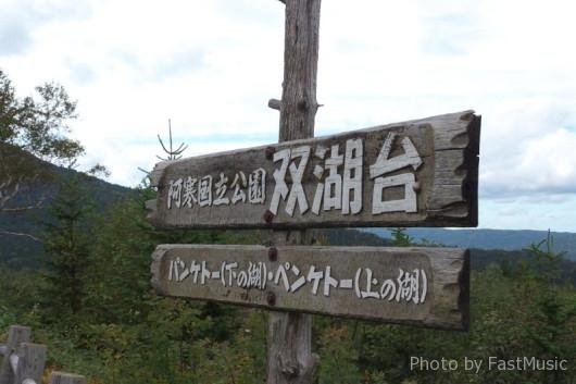 双湖台(ペンケトー、パンケトー)