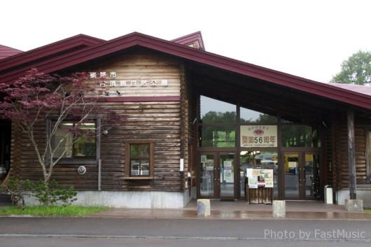 釧路市鶴丹頂自然公園