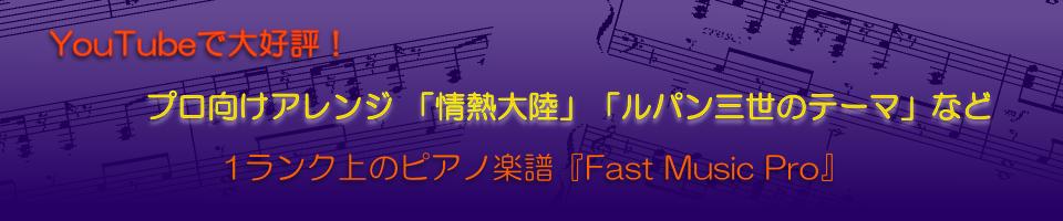 FastMusicのプロレベル専用ピアノ楽譜