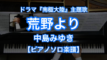 荒野より/中島みゆき-TBS系ドラマ『南極大陸』主題歌のピアノ演奏【Fast Music】