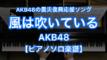 風は吹いている/AKB48-AKB48の震災復興応援ソングのピアノ演奏【Fast Music】