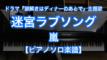 迷宮ラブソング/嵐-フジテレビ系ドラマ『謎解きはディナーのあとで』主題歌のピアノ演奏【Fast Music】