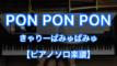 PONPONPON/きゃりーぱみゅぱみゅのピアノ演奏【Fast Music】