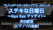 ステキな日曜日~Gyu Gyu グッデイ!~/芦田愛菜-『セブン&アイホールディングス』CMソングのピアノ演奏【Fast Music】