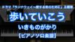 歩いていこう/いきものがかり-TBS系ドラマ『ランナウェイ~愛する君のために』主題歌のピアノ演奏【Fast Music】