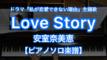 Love Story/安室奈美恵-フジテレビ系列ドラマ『私が恋愛できない理由』主題歌のピアノ演奏【Fast Music】