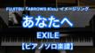 あなたへ/EXILE-FUJITSU『ARROWS Kiss』イメージソングのピアノ演奏【Fast Music】