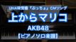 上からマリコ/AKB48-UHA味覚糖『ぷっちょ』CMソングのピアノ演奏【Fast Music】