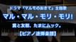 マル・マル・モリ・モリ!/薫と友樹、たまにムック。-フジテレビ系ドラマ『マルモのおきて』主題歌のピアノ連弾演奏【Fast Music】