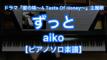 ずっと/aiko-フジテレビ系ドラマ『蜜の味~A Taste Of Honey~』主題歌のピアノ演奏【Fast Music】