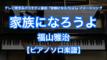 家族になろうよ/福山雅治-テレビ東京系バラエティ番組『家族になろう(よ)』イメージソングのピアノ演奏【Fast Music】