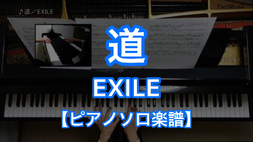 YouTube link for EXILE 道