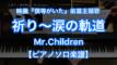 祈り ~涙の軌道/Mr.Children-映画「僕等がいた」前篇主題歌のピアノ演奏【Fast Music】
