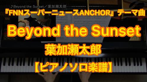 YouTube link for 葉加瀬太郎 Beyond the Sunset