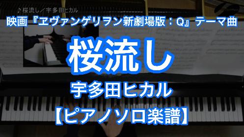 YouTube link for 宇多田ヒカル 桜流し
