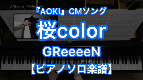 YouTube link for GReeeeN 桜color