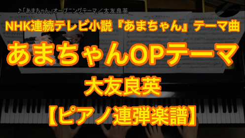 YouTube link for 大友良英 あまちゃん オープニングテーマ
