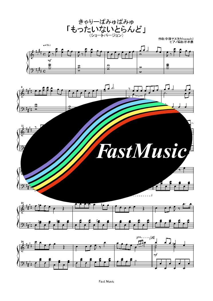 きゃりーぱみゅぱみゅ「もったいないとらんど」ピアノソロ・ショートバージョン楽譜 & 参考音源 -『au』TVCMソング【FastMusic】