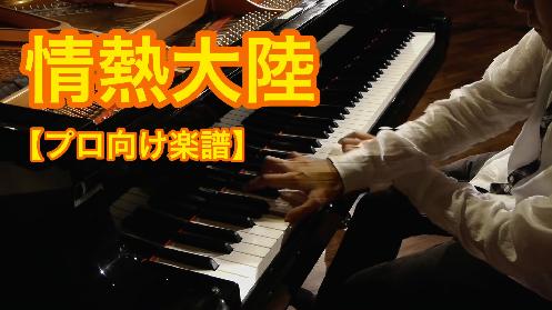 YouTube link for 葉加瀬太郎 情熱大陸