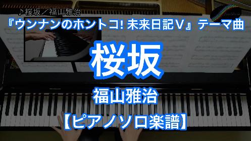 YouTube link for 福山雅治 桜坂