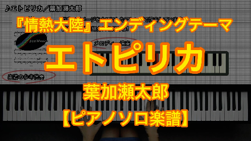 YouTube link for 葉加瀬太郎 エトピリカ