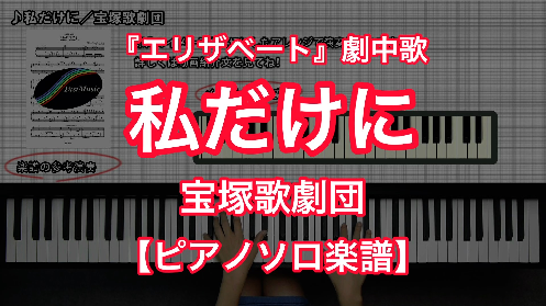 YouTube link for 宝塚歌劇団 私だけに