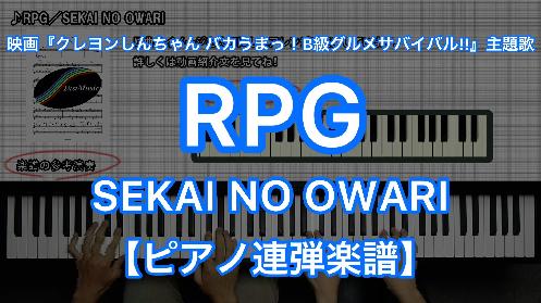 YouTube link for SEKAI NO OWARI RPG