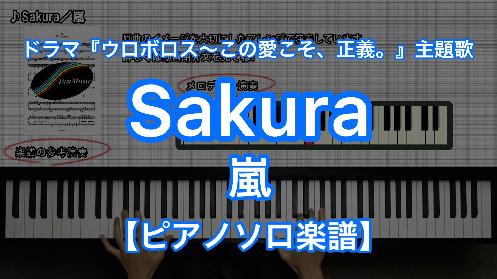 YouTube link for 嵐 Sakura