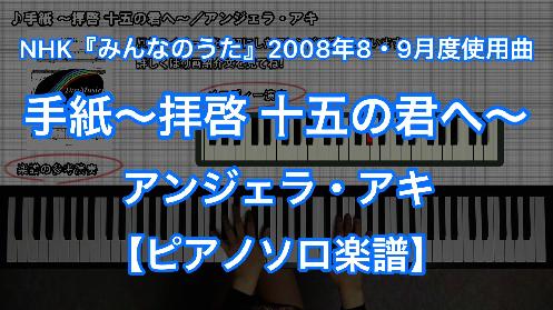 YouTube link for アンジェラ・アキ 手紙 ~拝啓 十五の君へ~