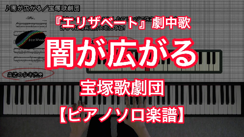 YouTube link for 宝塚歌劇団 闇が広がる