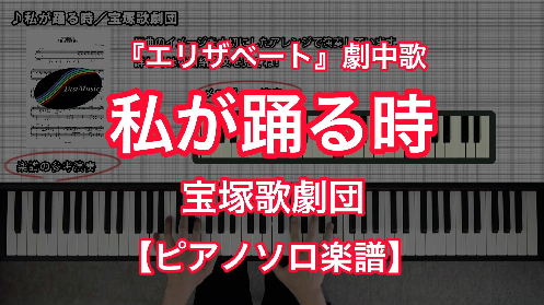 YouTube link for 宝塚歌劇団 私が踊る時
