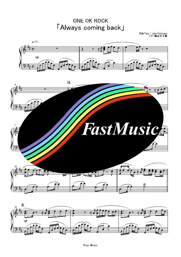 ONE OK ROCK「Always coming back」ピアノソロ楽譜 & 参考音源 -『NTTdocomo』CMソング【FastMusic】
