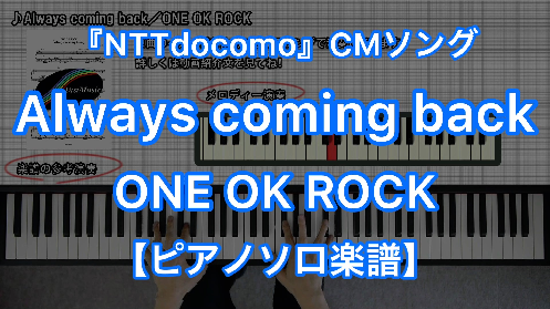 YouTube link for ONE OK ROCK Always coming back