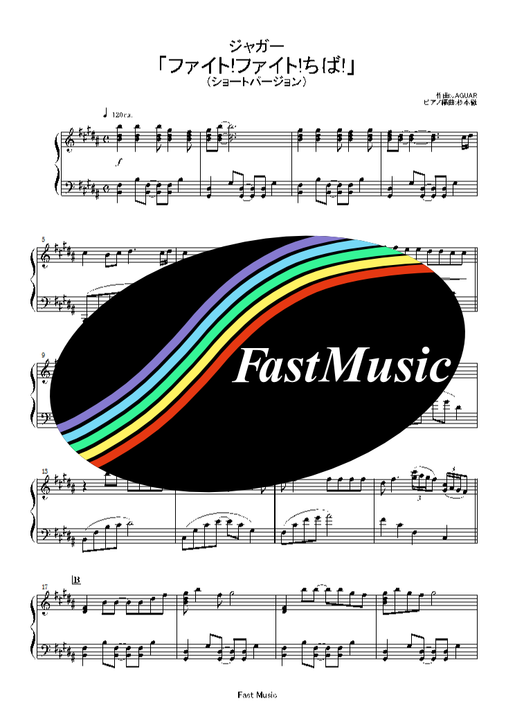 ジャガー「ファイト!ファイト!ちば!」ピアノソロ・ショートバージョン楽譜 & 参考音源【FastMusic】