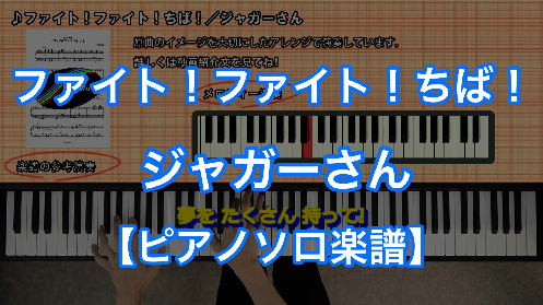 YouTube link for ジャガー ファイト!ファイト!ちば!