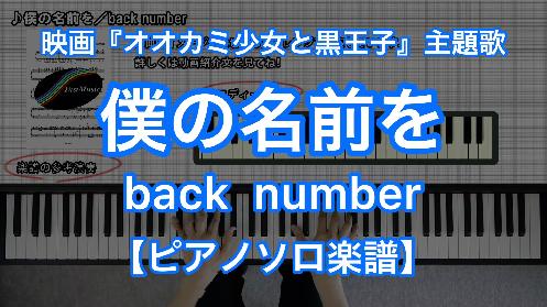 YouTube link for back number 僕の名前を