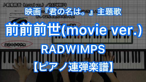 YouTube link for RADWIMPS 前前前世(movie ver.)