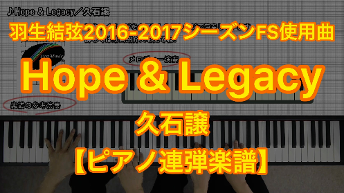 YouTube link for 久石譲 Hope & Legacy