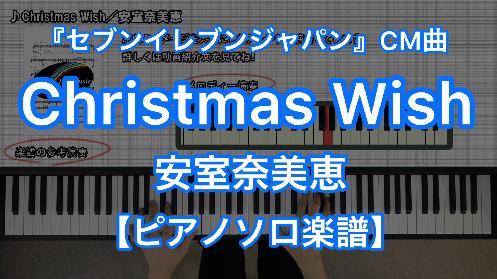 YouTube link for 安室奈美恵 Christmas Wish