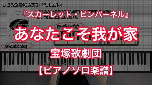 YouTube link for 宝塚歌劇団 あなたこそ我が家