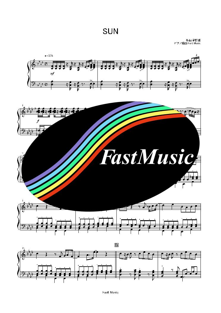 星野源「SUN」ピアノソロ楽譜 & 参考音源 -フジテレビ系ドラマ『心がポキッとね』主題歌【FastMusic】