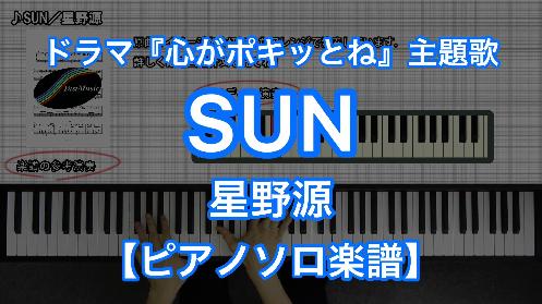 YouTube link for 星野源 SUN