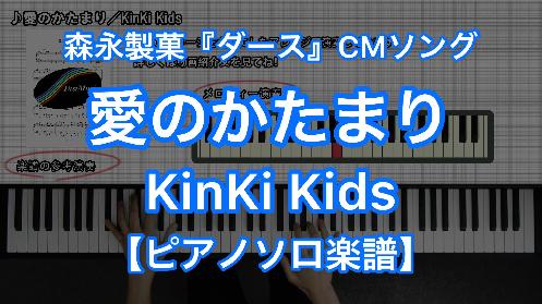 YouTube link for Kinki Kids 愛のかたまり