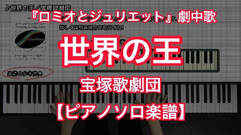 YouTube link for Takarazuka Revue Les Rois Du Monde