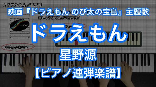 YouTube link for 星野源 ドラえもん