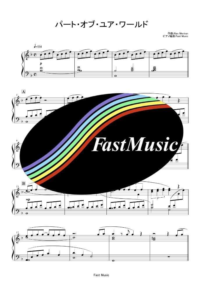 劇団四季「パート・オブ・ユア・ワールド」ピアノソロ楽譜・上級 & 参考音源 -ミュージカル『リトルマーメイド』劇中歌【FastMusic】