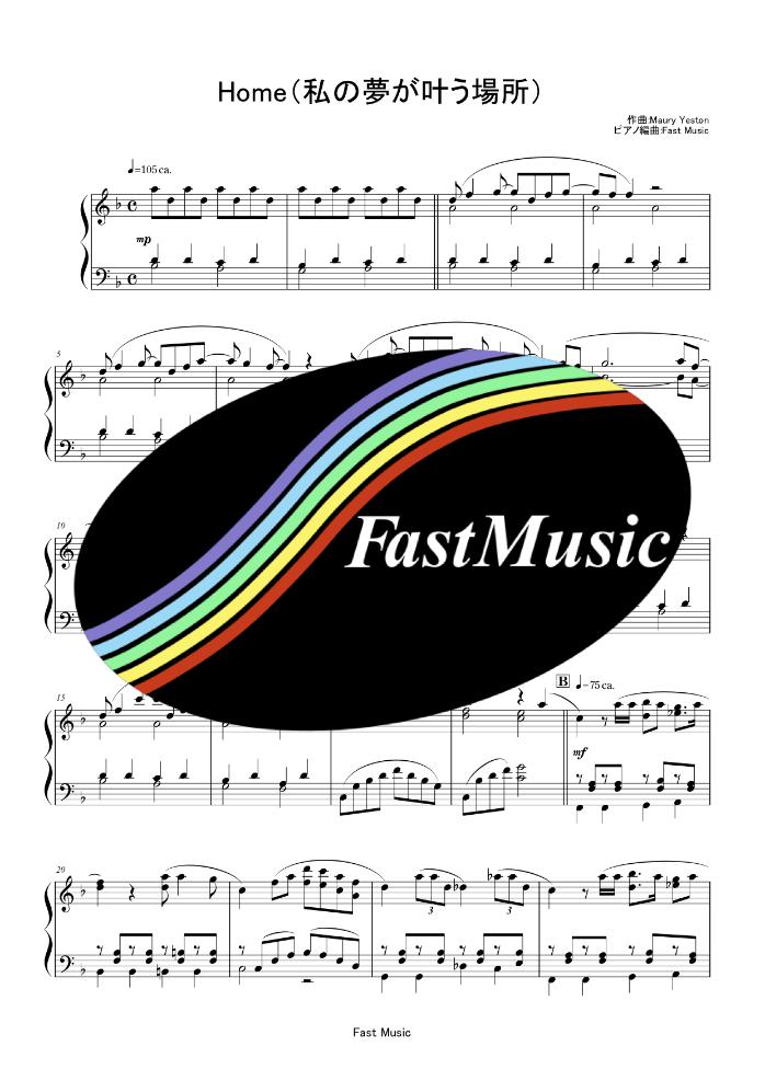 宝塚歌劇団「Home(私の夢が叶う場所)」ピアノソロ楽譜 & 参考音源 -宝塚歌劇『ファントム』劇中歌【FastMusic】